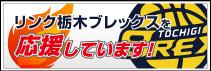 アップライジングは宇都宮ブリッツェンを応援しています!!