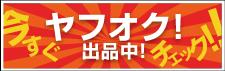 Yahoo!オークション
